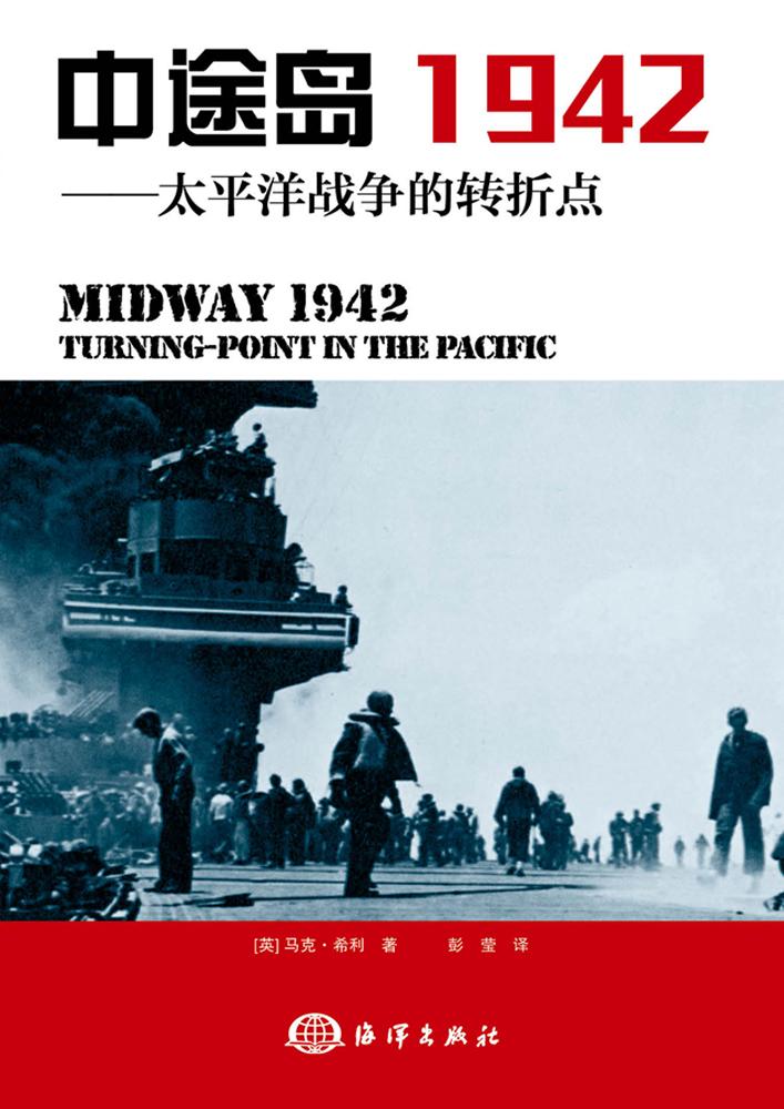 中途岛 1942——太平洋战争的转折点