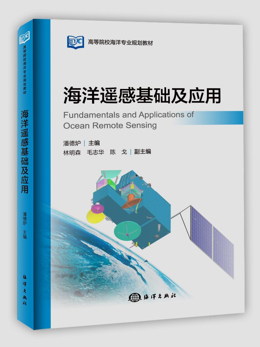 1.1 海洋遥感的定义 2 1.1.1 人眼的感知  2 1.1.2 仪器的感知  3 1.1.3 海洋遥感  3 1.2 海洋遥感体系 4 1.2.1 卫星海洋遥感的六大系统  4 1.2.2 卫星海洋遥感地面系统构成  5 1.2.3 卫星海洋遥感流程
